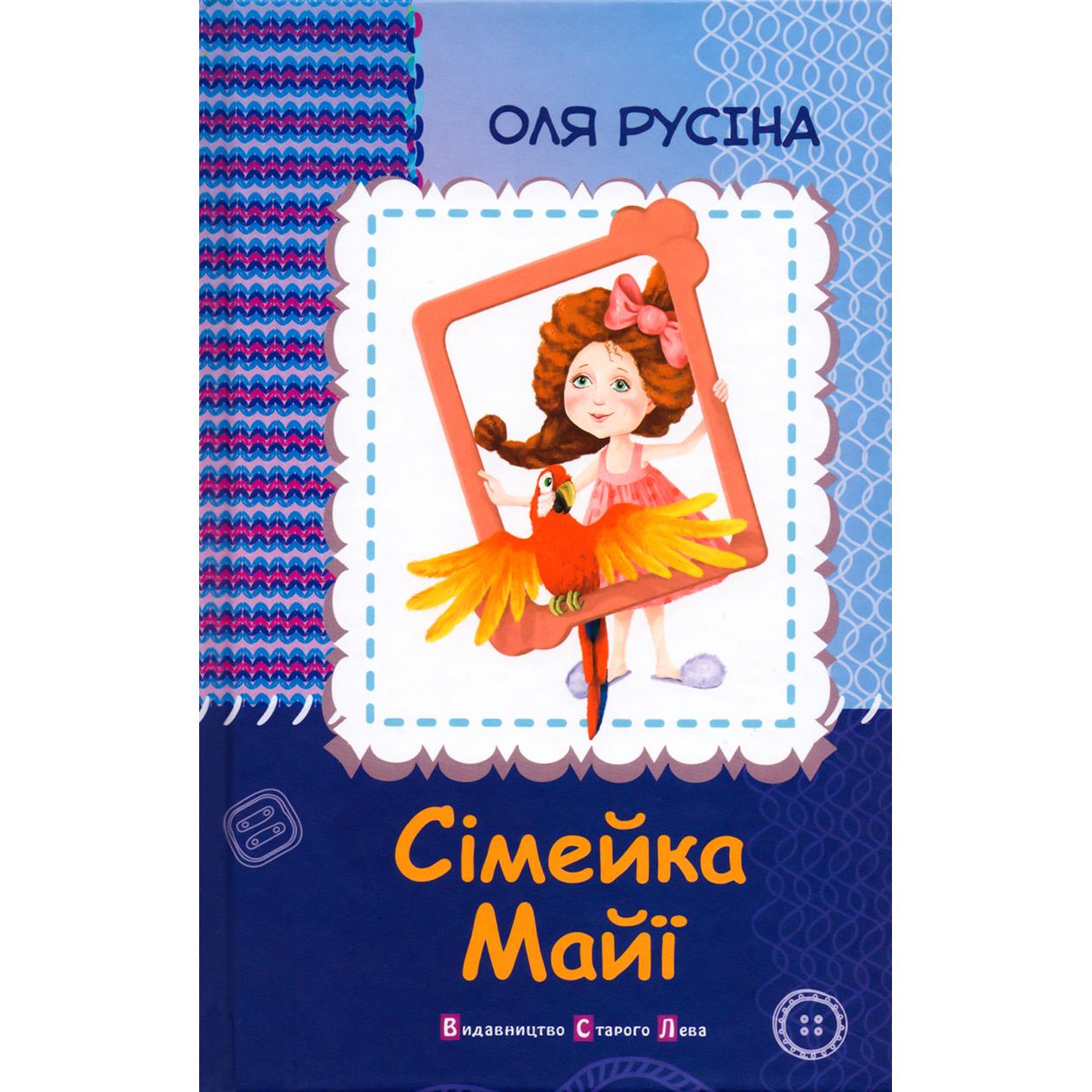 Купити дитячу книгу Сімейка Майї, Оля Русіна, ВСЛ | Bukio