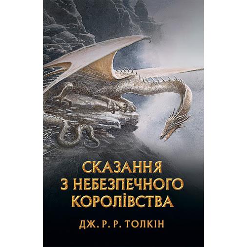 Купити книгу Сказання з небезпечного королівства, Дж. Толкін|Bukio