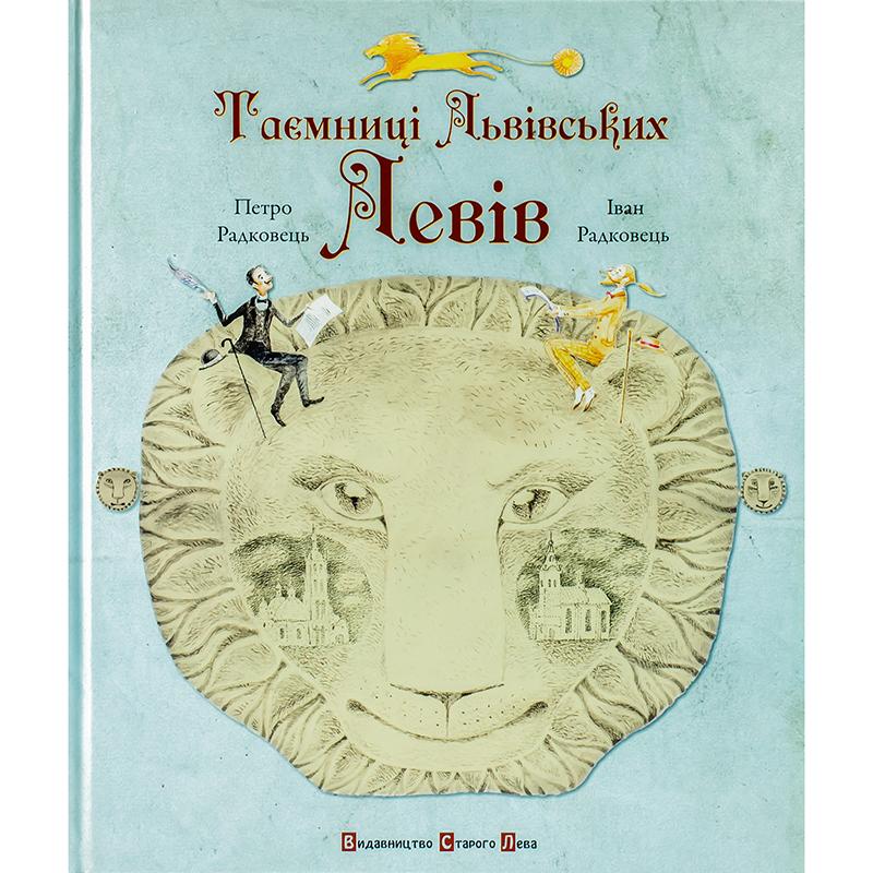 Купити дитячу книгу Таємниці львівських левів, Петро Радковець, Іван Радковець| Bukio
