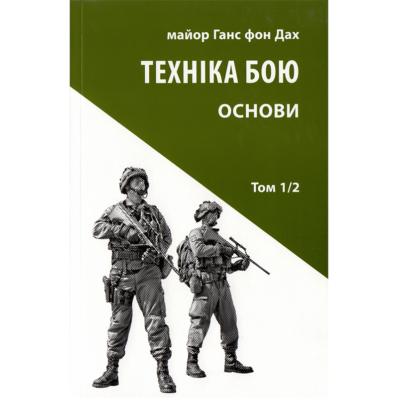 Купити книгу Техніка Бою, Ганс фон Дах| Bukio