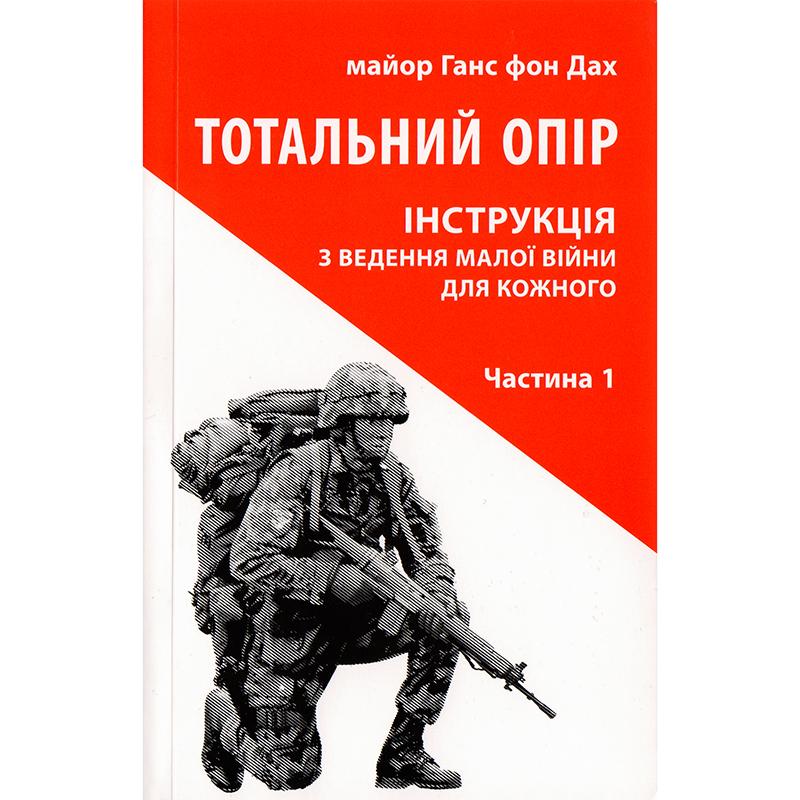 Купити книгу Тотальний опір, Частина 1, Ганс фон Дах| Bukio