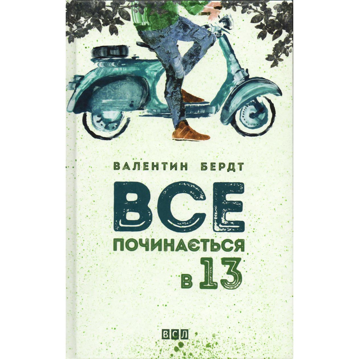 Купити книгу Все починається в 13, Валентина Бредт | Bukio