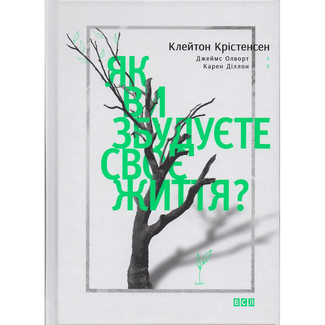 Купити книгу Як ви збудуєте своє життя ?, Клейтон Крістенсен