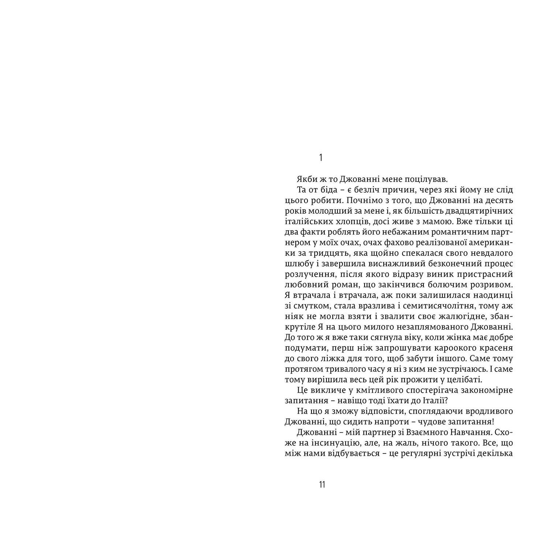 Книга Їсти молитися кохати, Елізабет Ґілберт | Bukio