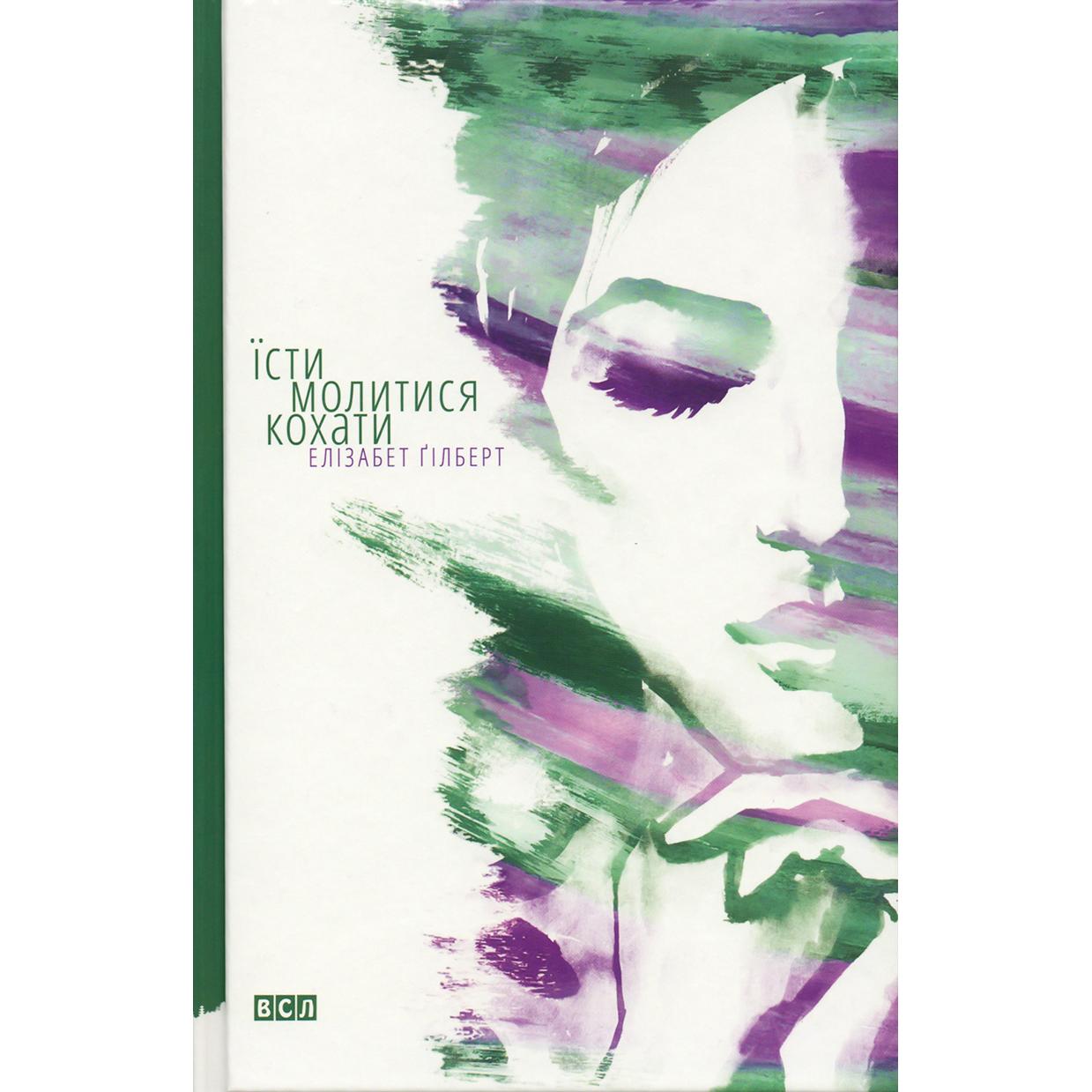 Купити книгу Їсти молитися кохати, Елізабет Ґілберт | Bukio