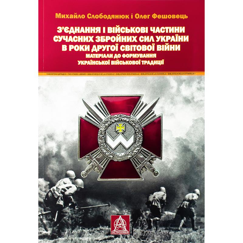 Купити книгу З'єднання і військові частини сучасних Збройних Сил України в роки Другої світової війни, Олег Фешовець| Bukio