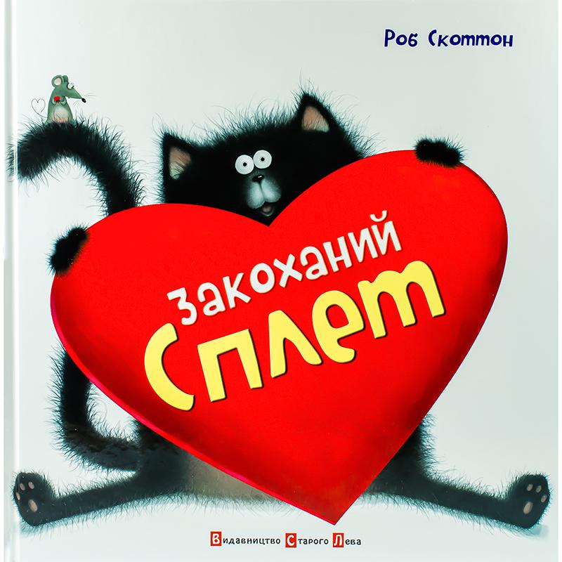 Купити дитячу книгу Закоханий Сплетт, Роб Скоттон| Bukio