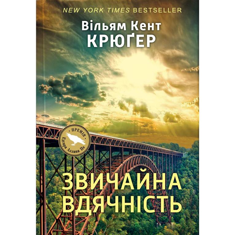 Купити книгу Звичайна вдячність, Вілям Кент Крюґер | Bukio
