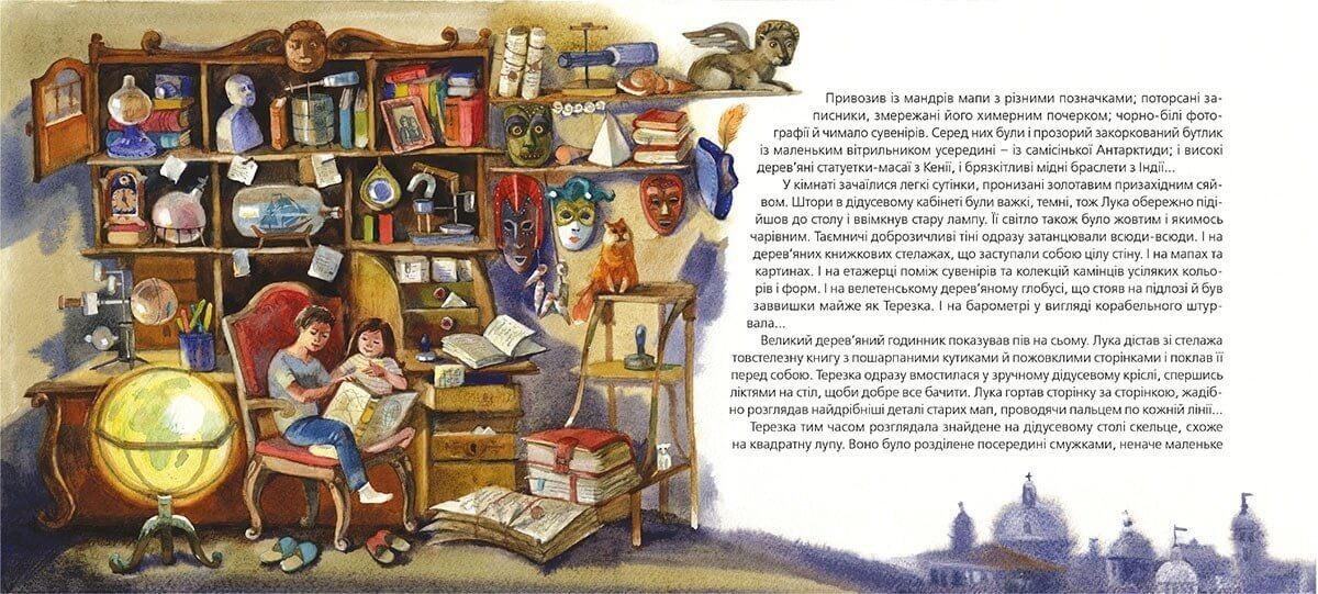 Мандрівки з Чарівним Атласом: Венеція читати онлайн 2 | Bukio