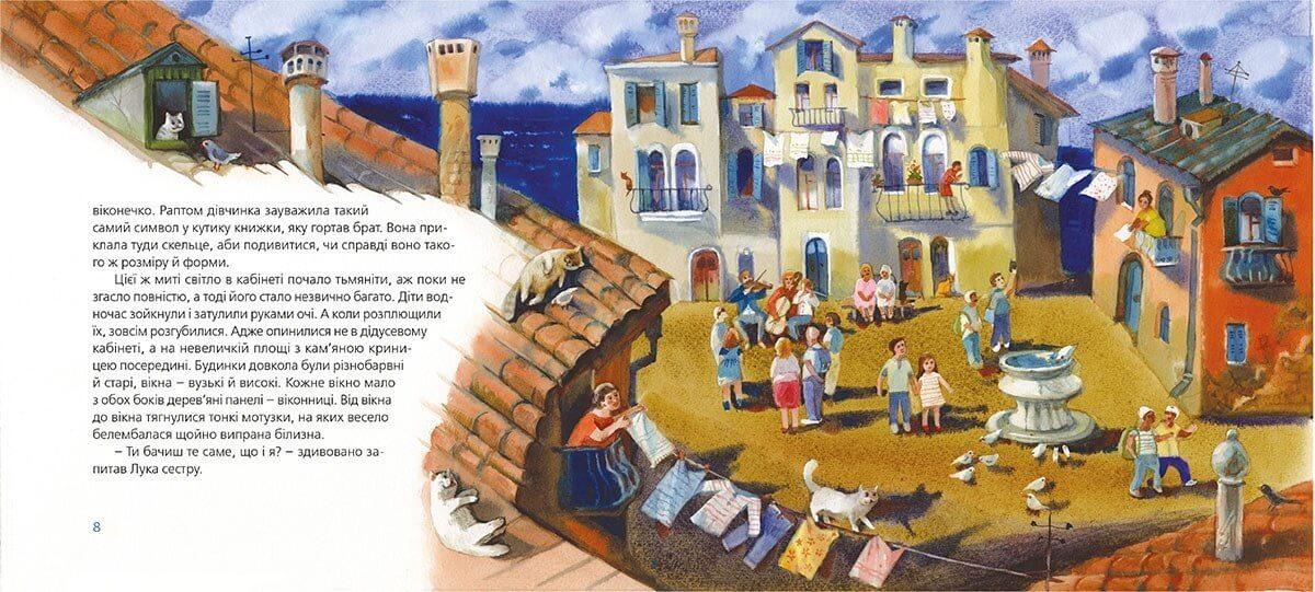 Мандрівки з Чарівним Атласом: Венеція читати онлайн 3 | Bukio