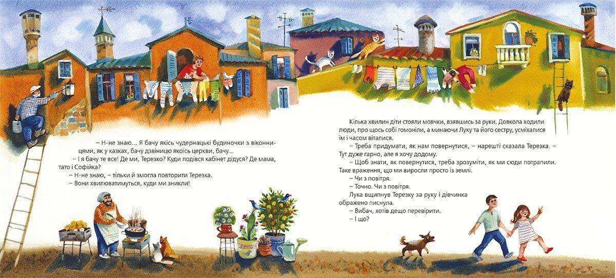 Мандрівки з Чарівним Атласом: Венеція читати онлайн 4 | Bukio
