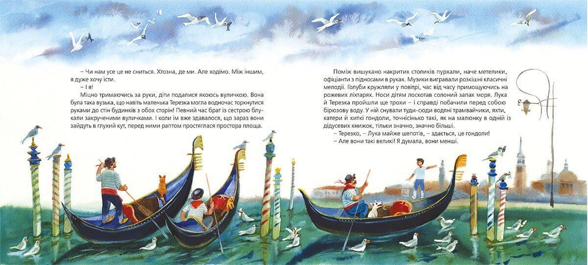 Мандрівки з Чарівним Атласом: Венеція читати онлайн 5 | Bukio