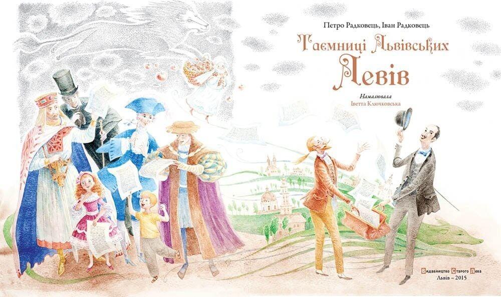 Книга Таємниці львівських левів, читати онлайн 1 | Bukio