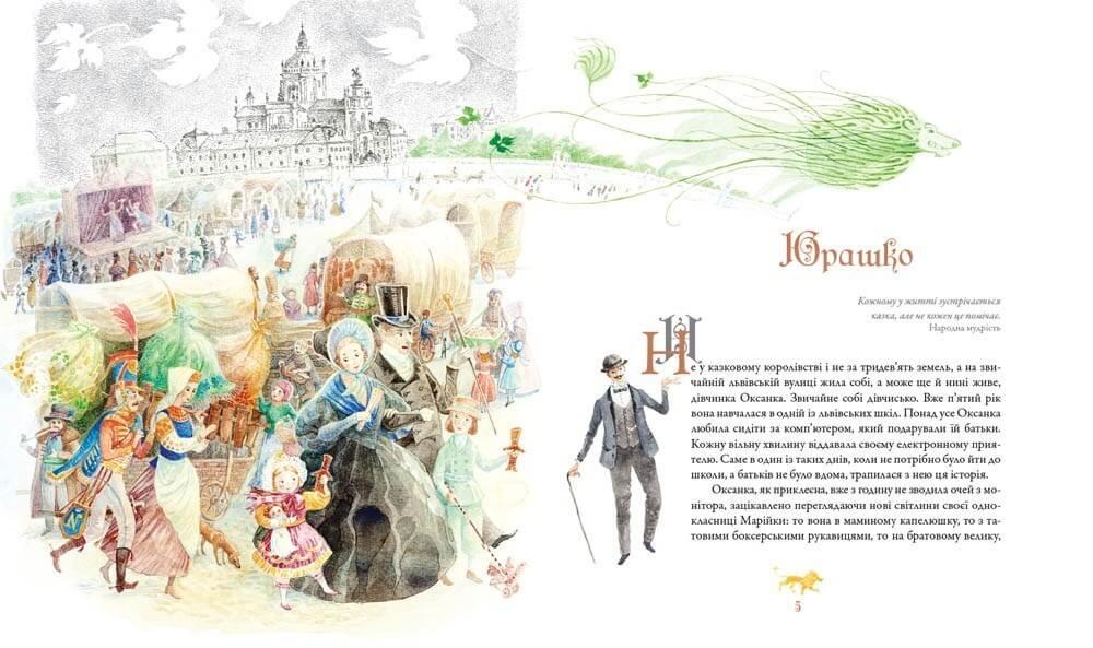 Книга Таємниці львівських левів, читати онлайн 2 | Bukio