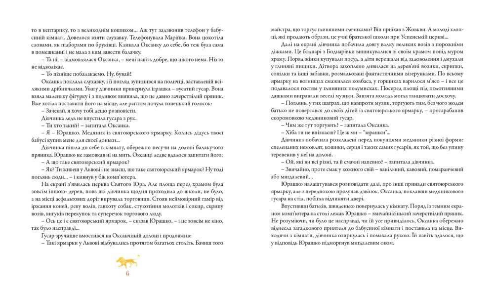 Книга Таємниці львівських левів, читати онлайн 3 | Bukio