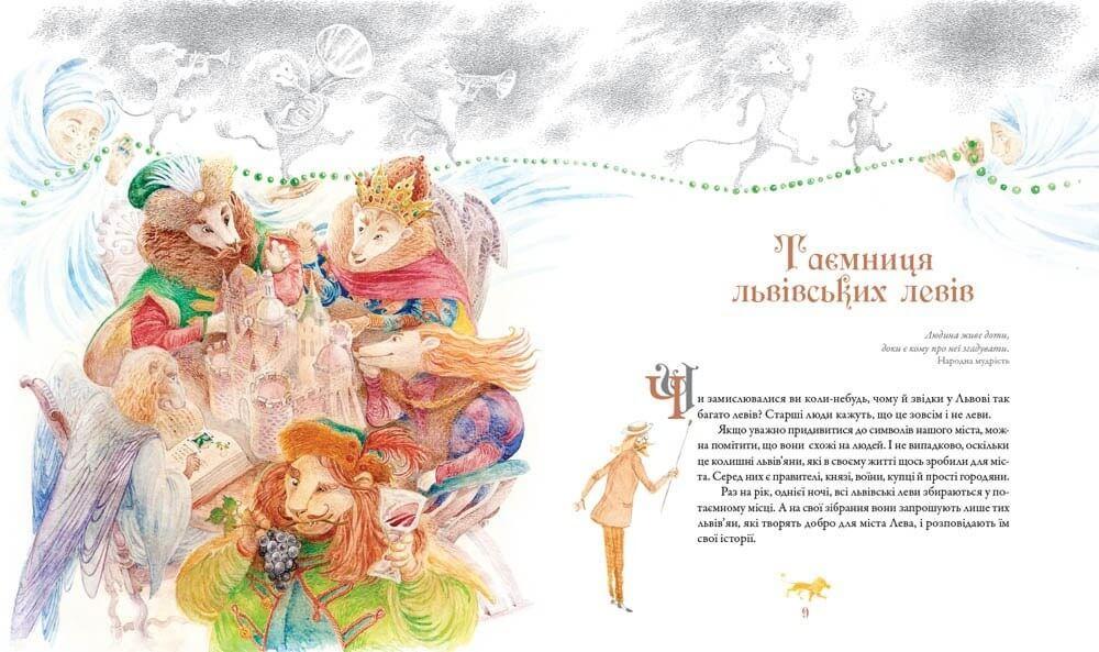 Книга Таємниці львівських левів, читати онлайн 4 | Bukio