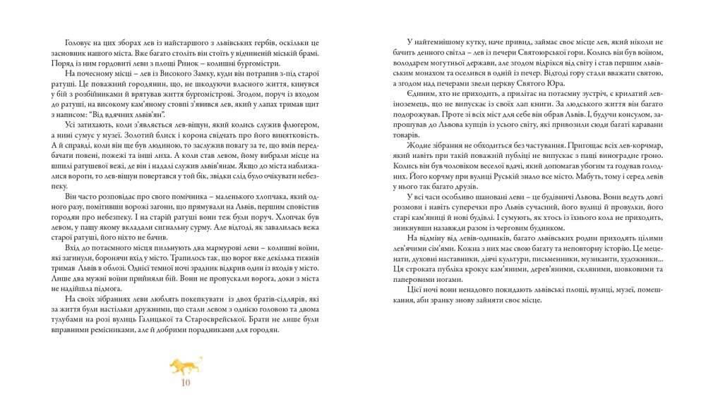 Книга Таємниці львівських левів, читати онлайн 5 | Bukio