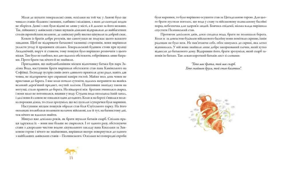 Книга Таємниці львівських левів, читати онлайн 7 | Bukio