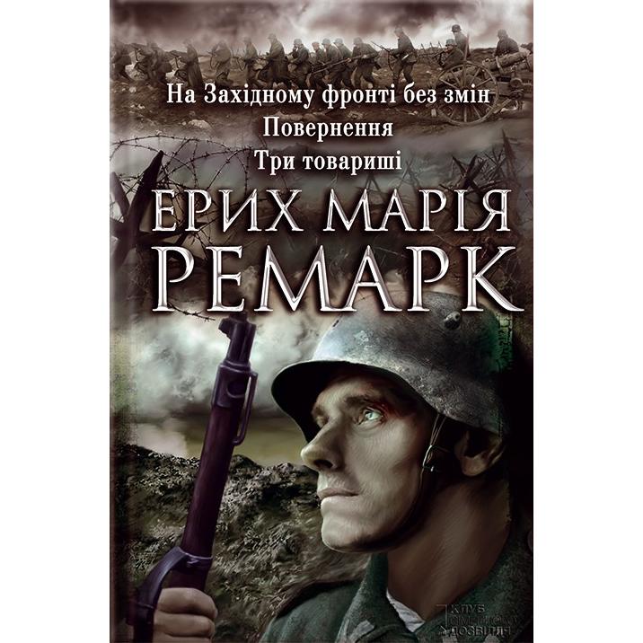 Купити книгу На Західному фронті без змін. Повернення. Три товариші, Ерих Марія Ремарк | Bukio