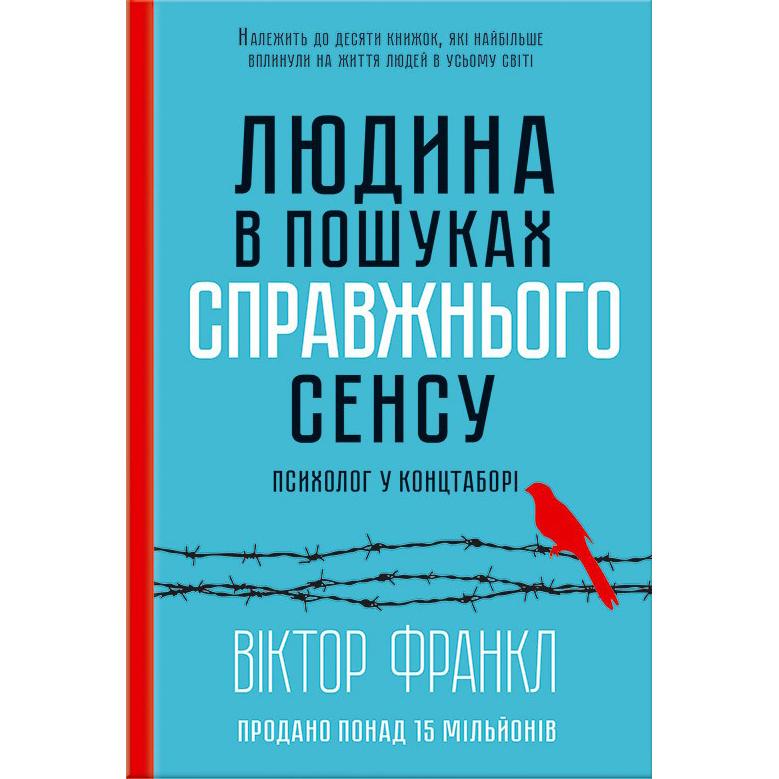 Купити книгу Людина в пошуках справжнього сенсу, Віктор Франкл | Bukio