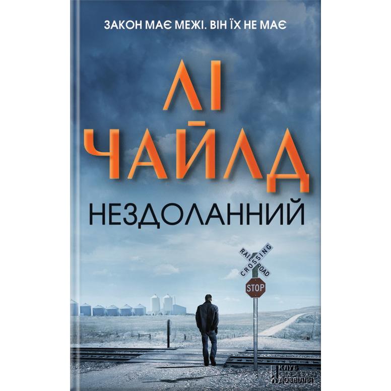 Купити книгу Нездоланний, Лі Чайлд | Bukio