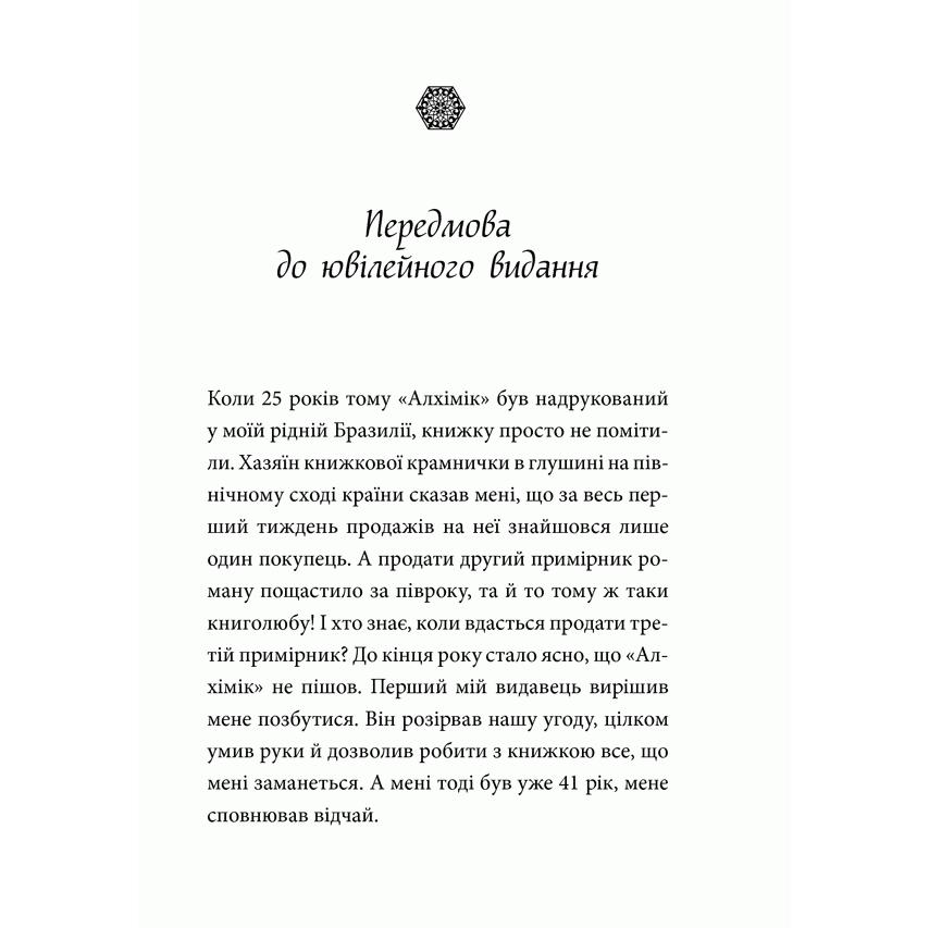 Книга Алхімік, Пауло Коельйо, читати онлайн 1| Bukio
