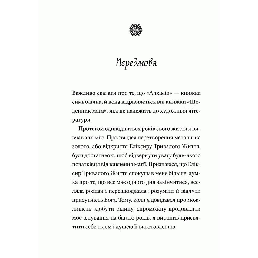Книга Алхімік, Пауло Коельйо, читати онлайн 2| Bukio