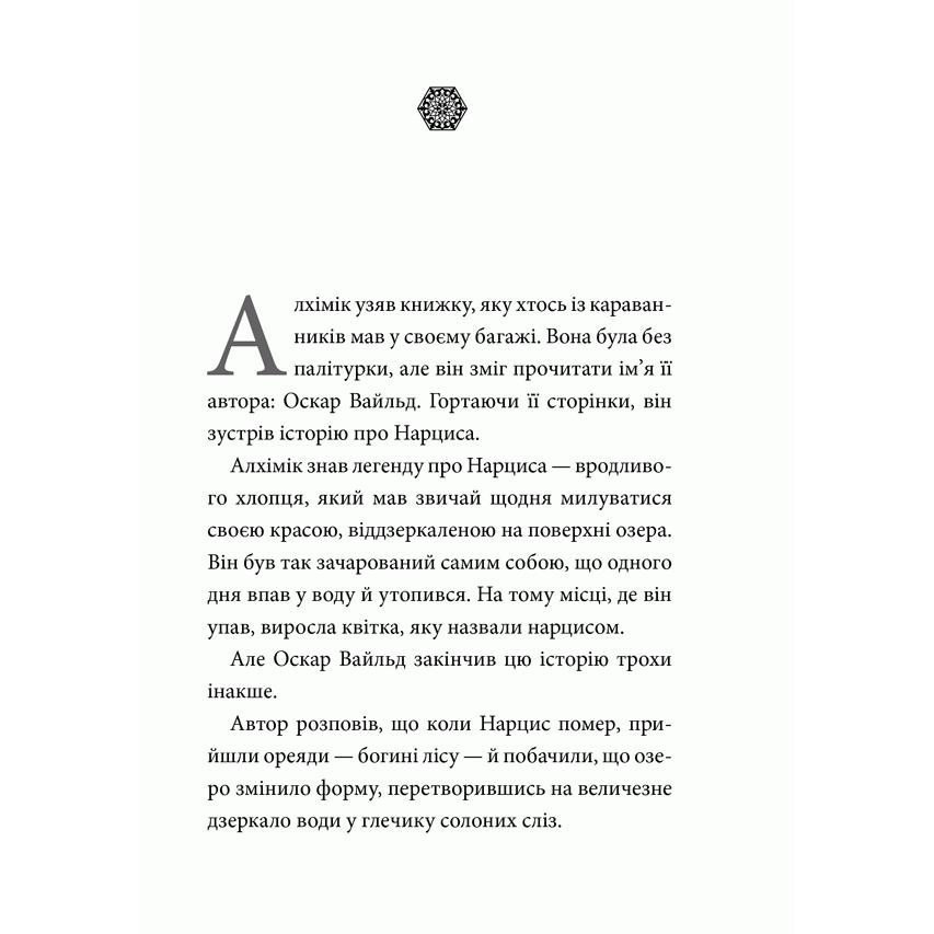 Книга Алхімік, Пауло Коельйо, читати онлайн 3| Bukio