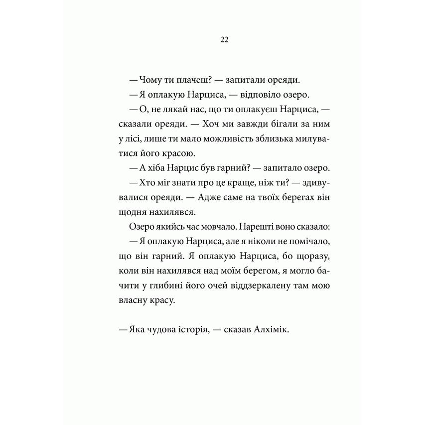 Книга Алхімік, Пауло Коельйо, читати онлайн 4| Bukio