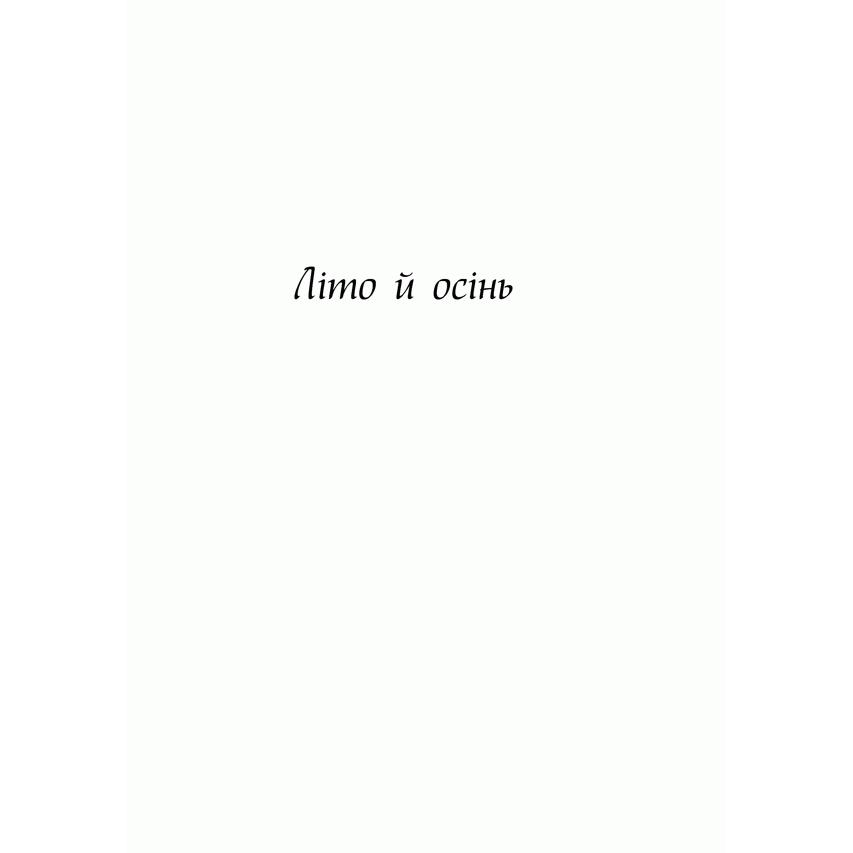 Книга Брида, Пауло Коельйо, читати онлайн 1 | Bukio