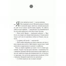 Книга Брида, Пауло Коельйо, читати онлайн 2 | Bukio