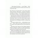 Книга Брида, Пауло Коельйо, читати онлайн 3 | Bukio