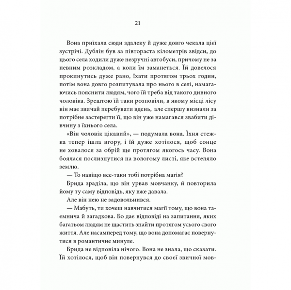 Книга Брида, Пауло Коельйо, читати онлайн 4 | Bukio