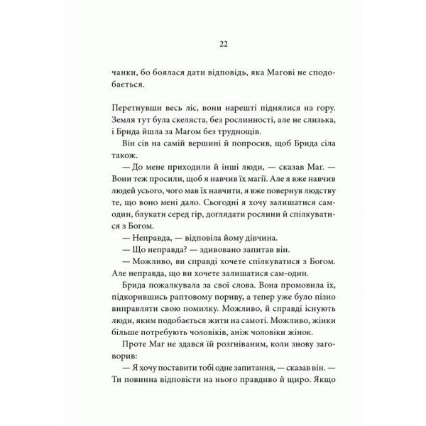 Книга Брида, Пауло Коельйо, читати онлайн 5 | Bukio