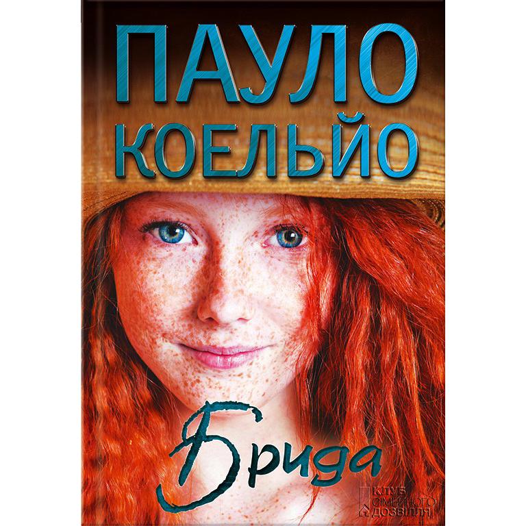 Купити книгу Брида, Пауло Коельйо | Bukio