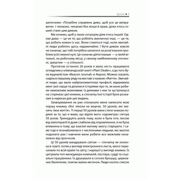Книга Будь дивом, Регіна Бретт, читати онлайн 1| Bukio