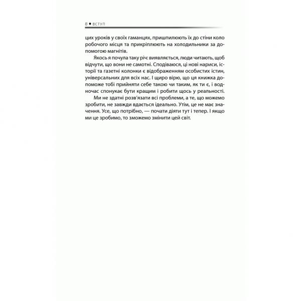Книга Будь дивом, Регіна Бретт, читати онлайн 2| Bukio