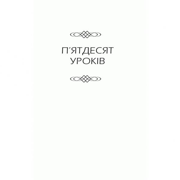Книга Будь дивом, Регіна Бретт, читати онлайн 3| Bukio