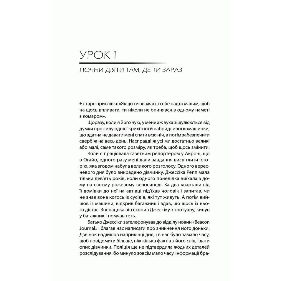 Книга Будь дивом, Регіна Бретт, читати онлайн 4| Bukio