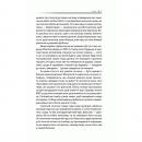Книга Будь дивом, Регіна Бретт, читати онлайн 5| Bukio