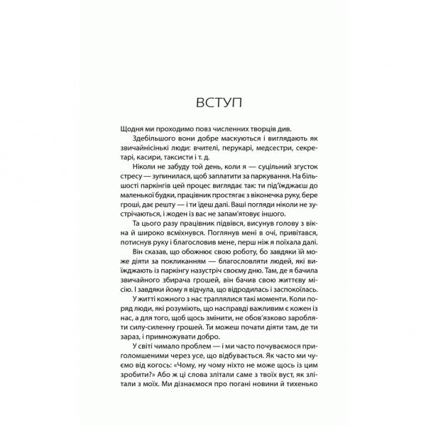 Книга Будь дивом, Регіна Бретт, читати онлайн | Bukio