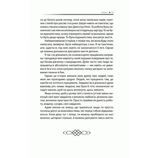 Книга Будь дивом, Регіна Бретт, читати онлайн 7| Bukio