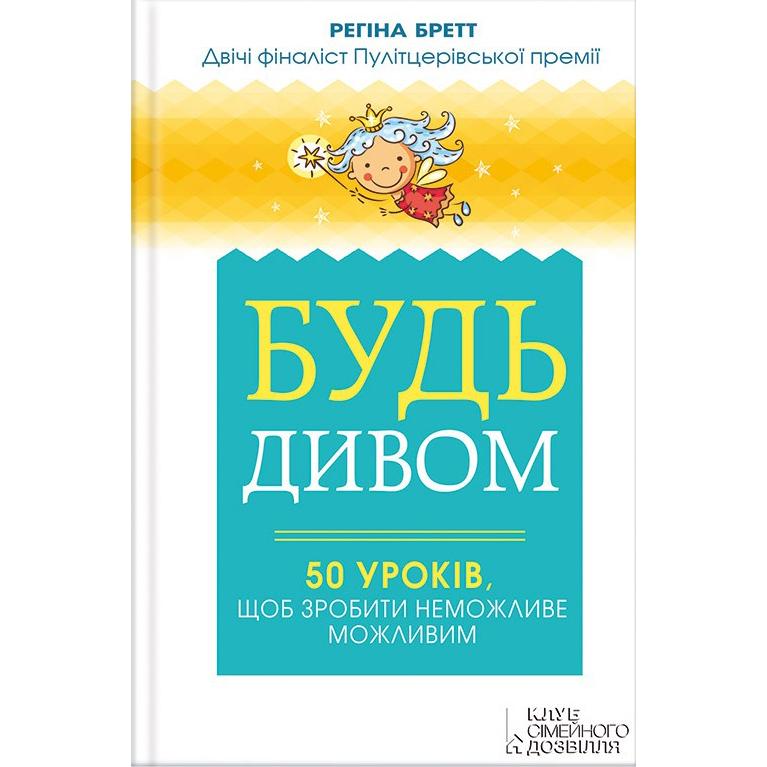Купити книгу Будь дивом, Регіна Бретт | Bukio