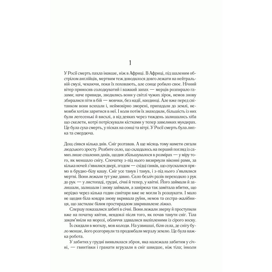 Книга Час жити і час помирати. Люби ближнього твого. Тіні в раю, Ерих Марія Ремарк, читати 3 | Bukio