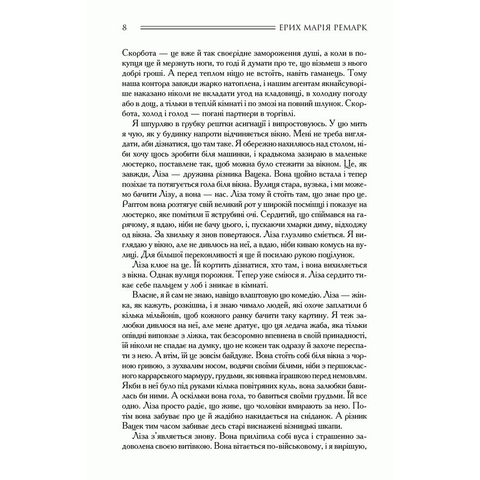 Книга Чорний обеліск. Тріумфальна арка. Ніч у Лісабоні, Ерих Марія Ремарк, читати 1 | Bukio