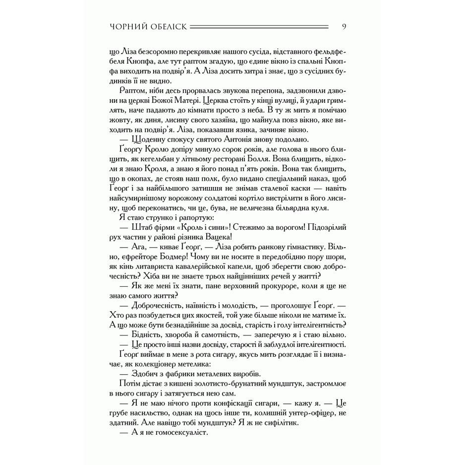 Книга Чорний обеліск. Тріумфальна арка. Ніч у Лісабоні, Ерих Марія Ремарк, читати 2 | Bukio