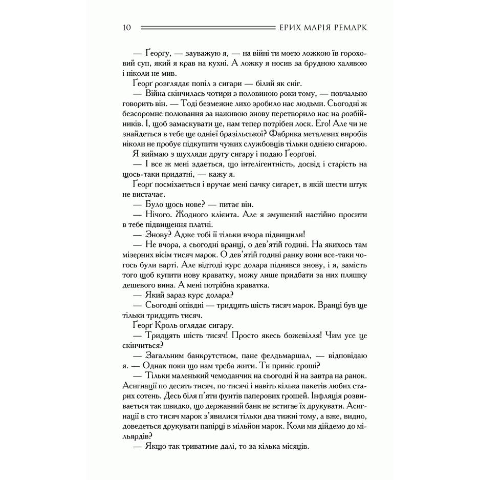 Книга Чорний обеліск. Тріумфальна арка. Ніч у Лісабоні, Ерих Марія Ремарк, читати 3 | Bukio