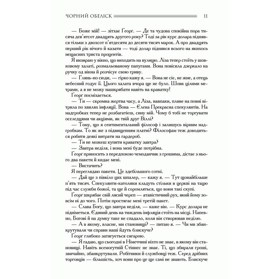 Книга Чорний обеліск. Тріумфальна арка. Ніч у Лісабоні, Ерих Марія Ремарк, читати 4 | Bukio