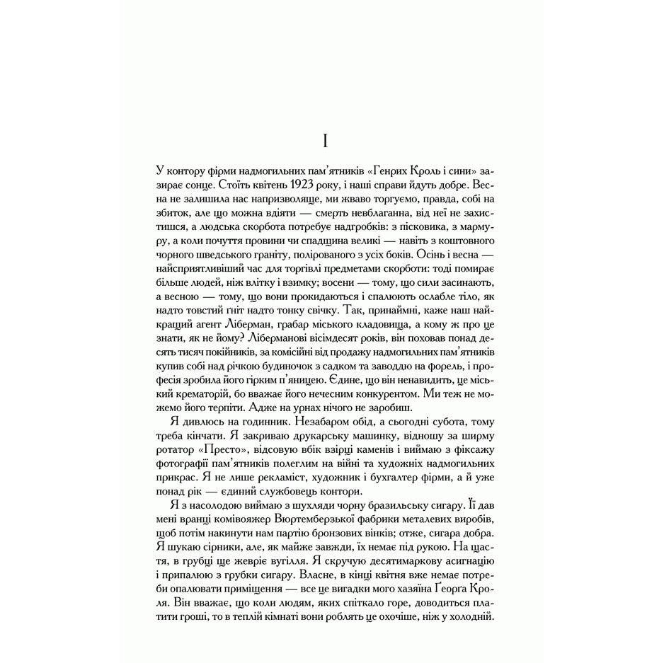 Книга Чорний обеліск. Тріумфальна арка. Ніч у Лісабоні, Ерих Марія Ремарк, читати | Bukio