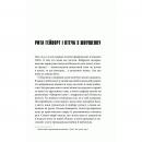 Книга Чотири сезони, Стівен Кінг, читати 1| Bukio